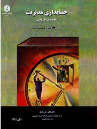 دانلود پاورپوینت اطلاعات حسابداری مدیریت و تصمیمات قیمت گذاری(فصل هشتم کتاب حسابداری مدیریت تألیف شباهنگ)