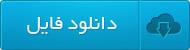 دانلود گزارش تخصصی علاقمند کردن دانش آموزان به ادبیات فارسی و جلوگیری از افت تحصیلی